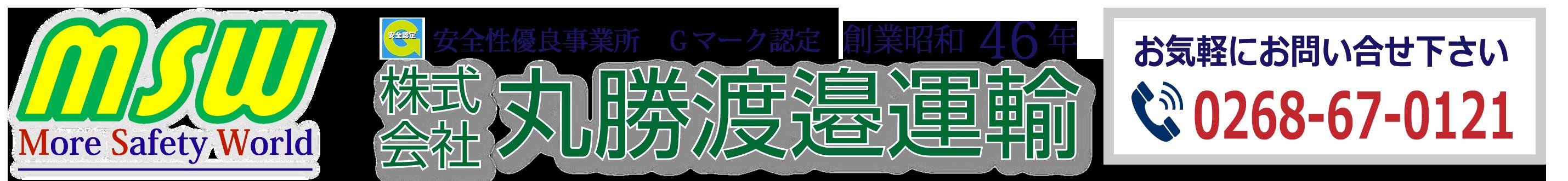 株式会社 丸勝渡邉運輸