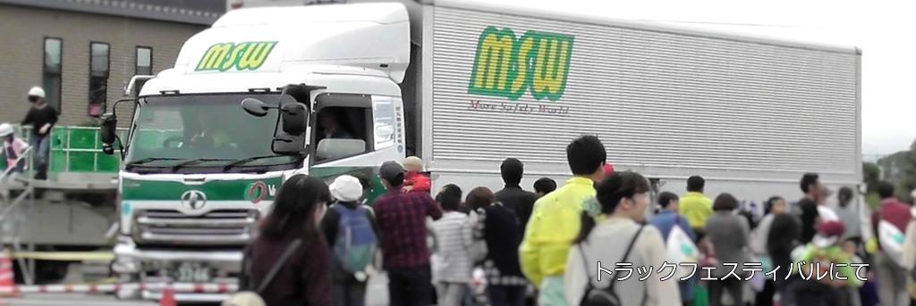 トラックフェスティバル ホームページ 丸勝渡邉運輸 トラック 大型 渡辺 求車 求荷